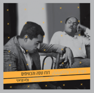 The album cover is a historic photograph of two mustachioed men wearing button-down shirts and dress pants resting in chairs. The album title and information are in both Arabic and Hebrew.
