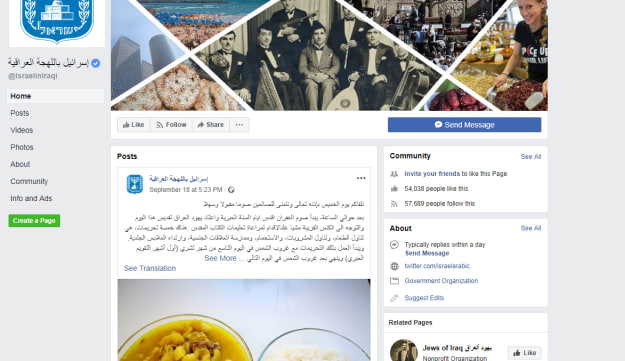 The Israeli Foreign Ministry's Israel in Iraqi Facebook page.