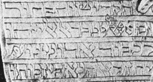 B&W image of Hebrew writing engraved on a stone