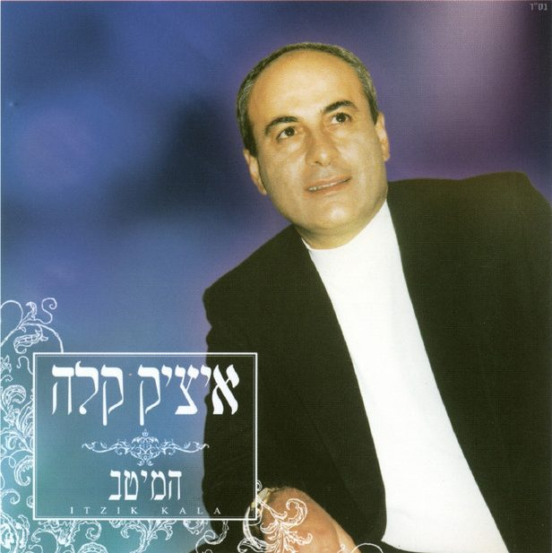 Album cover with a portrait of Itzik Kala in a formal shirt and blazer, with a purple background and Hebrew title